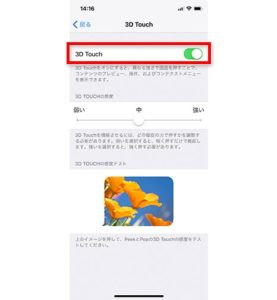 iphone-3dtouch22