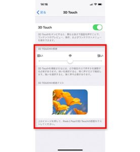 iphone-3dtouch23