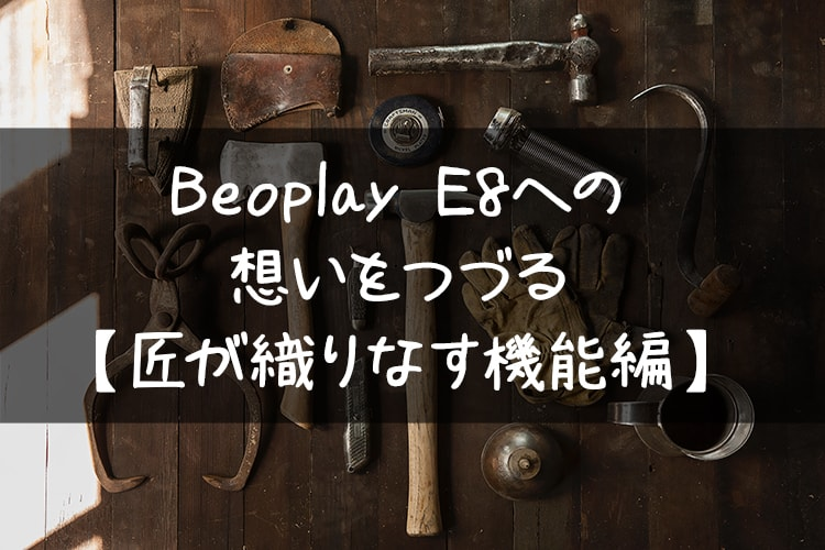 beoplaye8-function