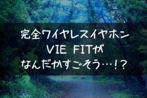 i-want-viefit