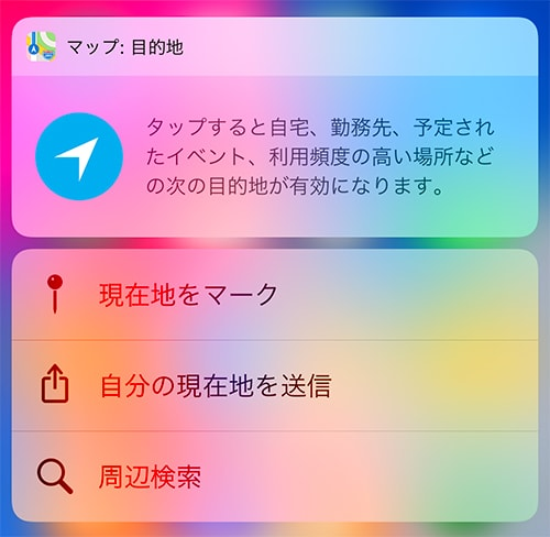 iphone-3dtouch13