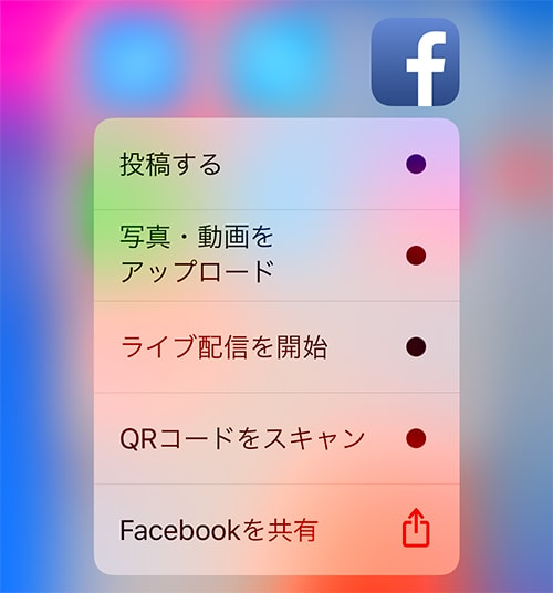 iphone-3dtouch16