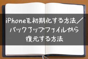 iphone-initialization