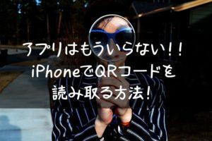iphone-qr