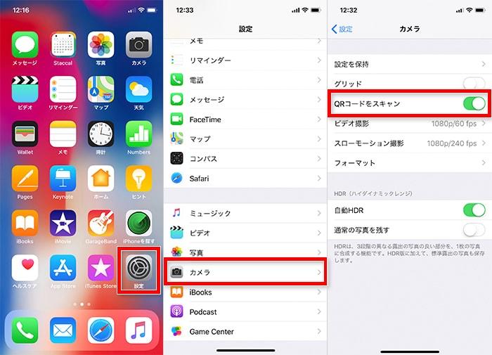 iphone-qr02