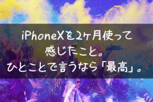 iphonex-2months-review