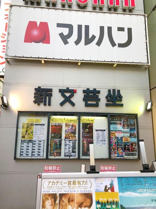 lets-go-shinbungeiza02