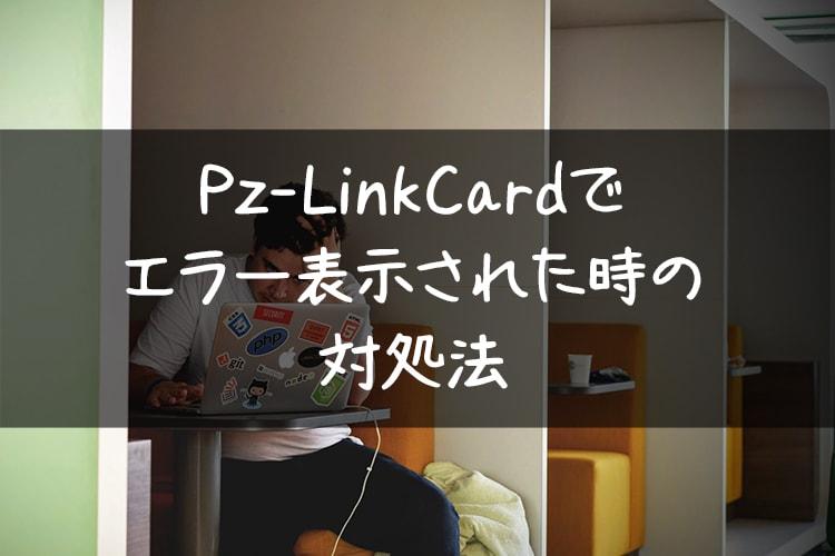 pz-lkc-error