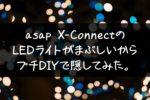 asap-xconnect-blockout-light