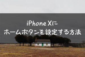 iphonex-homebutton