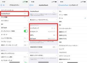 iphonex-homebutton02