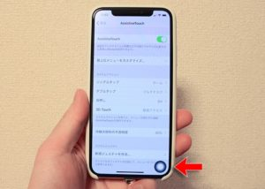 iphonex-homebutton05