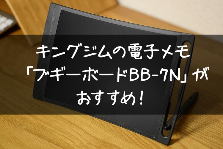 boogieboard-bb7n