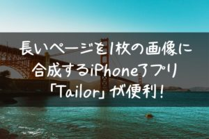 iphone-tailor