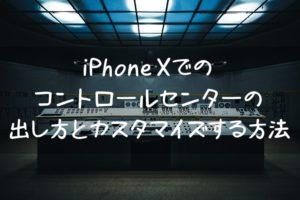 iphonex-controlcenter
