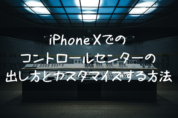 iphonex-controlcenter