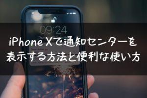 iphonex-notificationcenter