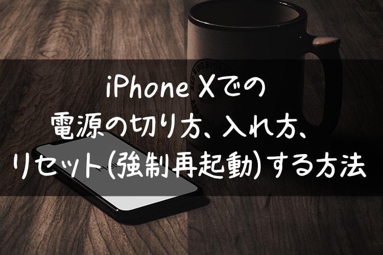 iphonex-reset