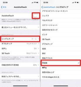 iphonex-reset09