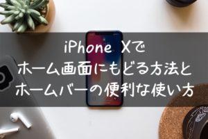 iphonex-returnto-home