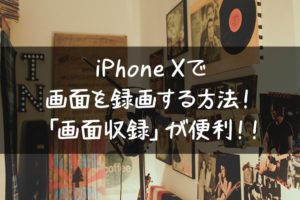 iphonex-screen-recording