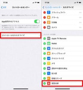 iphonex-screen-recording03