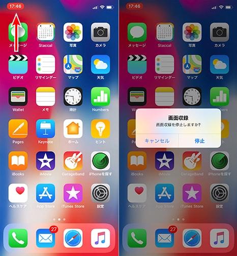 iphonex-screen-recording06