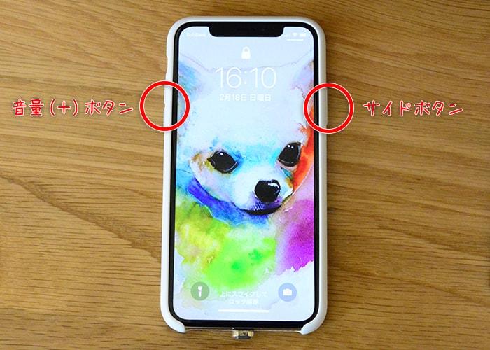 iphonex-screenshot01