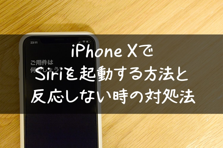 iphonex-siri-startup