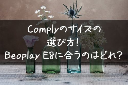 beoplaye8-comply-size