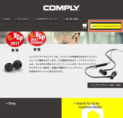 beoplaye8-comply-size01