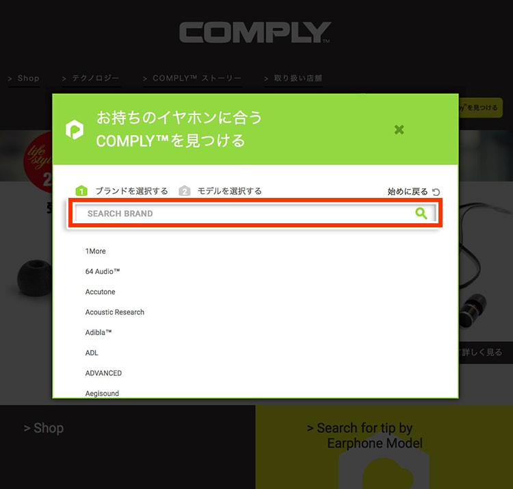 beoplaye8-comply-size02