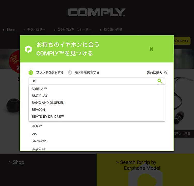 beoplaye8-comply-size03