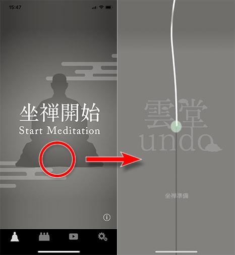 iphone-undo01