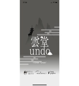 iphone-undo11