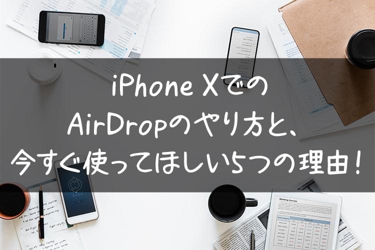 iphonex-airdrop