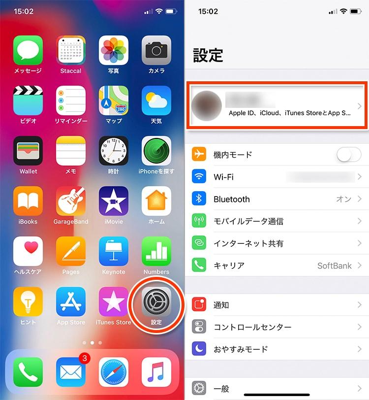 iphonex-backup01