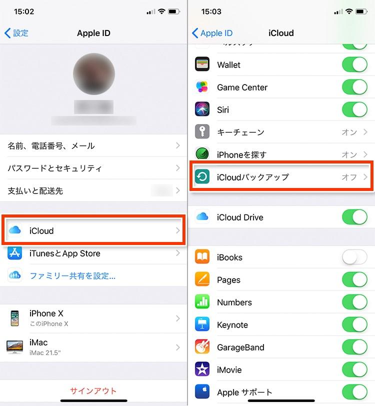 iphonex-backup02