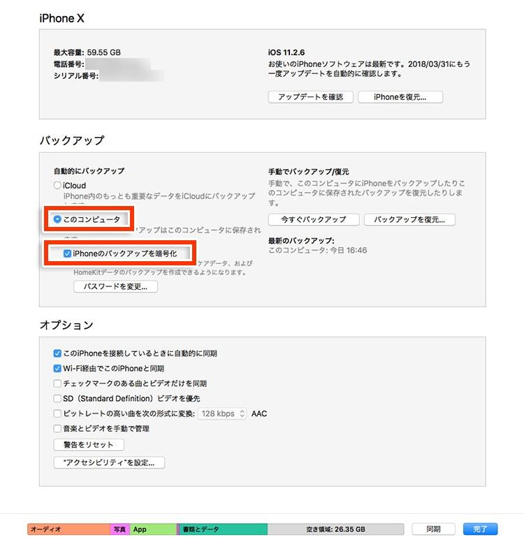 iphonex-backup07