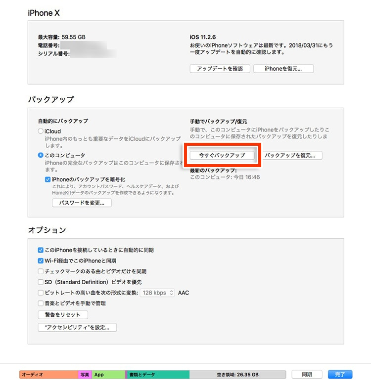 iphonex-backup08
