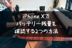 iphonex-battery-capacity