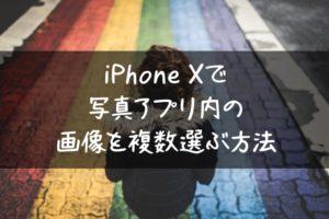 iphonex-multiple-choice