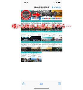 iphonex-multiple-choice04