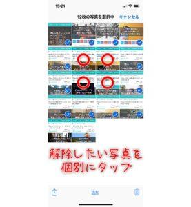 iphonex-multiple-choice07
