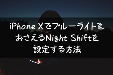 iphonex-nightshift