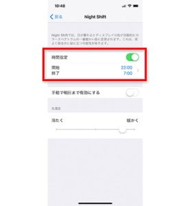 iphonex-nightshift05