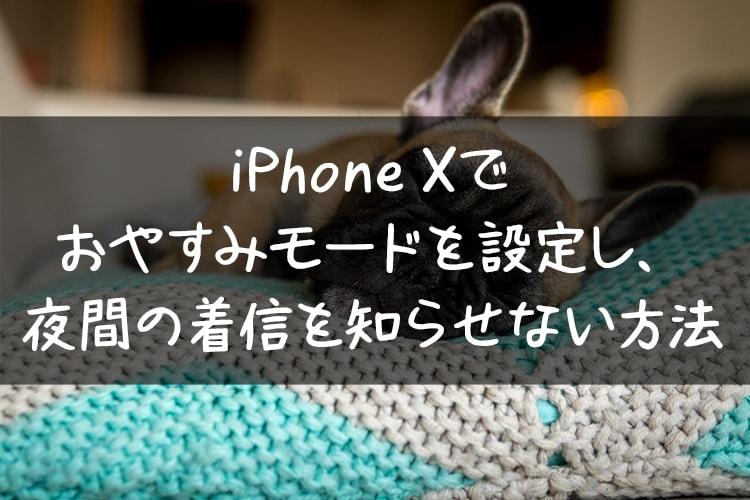 iphonex-oyasumimode