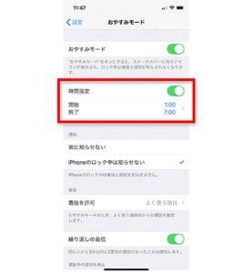 iphonex-oyasumimode0