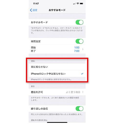 iphonex-oyasumimode05
