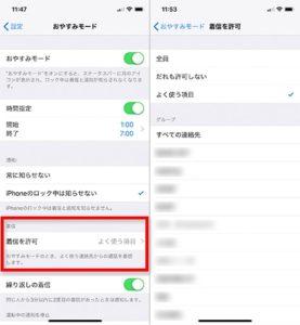iphonex-oyasumimode06